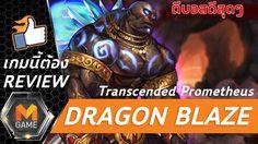 [REVIEW] โพรมีธีอุสอวตาร แพทช์รับปีใหม่จาก Dragon Blaze