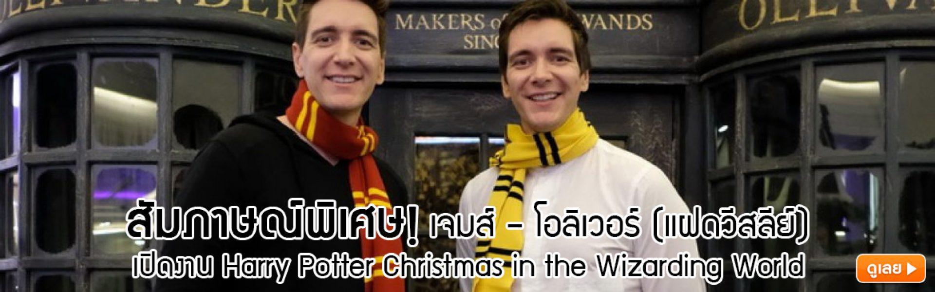 สัมภาษณ์พิเศษ! แฝดวีสลีย์ หรือ เจมส์ – โอลิเวอร์ เปิดงาน Harry Potter Christmas in the Wizarding