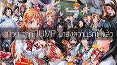 Valentine ทั้งที่ อย่างงี้ต้องจัดสาวๆ จาก Shonen Jump มาฉลอง