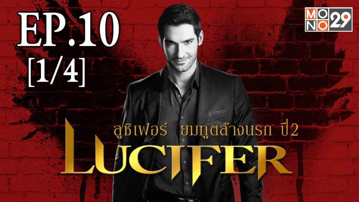 Lucifer ลูซิเฟอร์ ยมทูตล้างนรก ปี2 EP.10 [1/4]