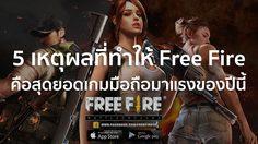 5 เหตุผลที่ Free Fire จากการีนา คือสุดยอดเกมมือถือมาแรงของปีนี้