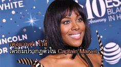 เดอแวนดา ไวส์ นักแสดงสาวจากซีรีส์ดัง ร่วมทัพในหนังซูเปอร์ฮีโร่ Captain Marvel