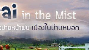 Pai in the Mist เที่ยวปายหน้าฝน กับ 12 สถานที่สุดประทับใจ