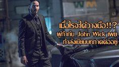 แฟน ๆ John Wick เฮ!! แชด สตาเฮลสกี เผย John Wick 3 กำลังเขียนบทอยู่