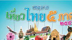 เทศกาลเที่ยวไทย 5 ภาค 2556 @ ชะอำ
