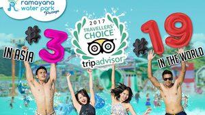 สวนน้ำรามายณะ พัทยา ตอกย้ำความสำเร็จ อันดับ 3 สวนน้ำที่ดีที่สุดในทวีปเอเชีย!