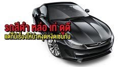 รถสีดำ หล่อ เท่ ดูดี แต่ก็มีเรื่องให้น่าหงุดหงิดเช่นกัน