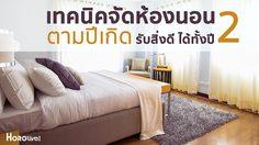 ฮวงจุ้ยห้องนอน คนปีมะเมีย – ปีกุน เสริมดวงครบด้าน การงาน การเงิน ความรัก