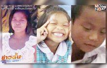 แม่ร้องสื่อลูก 3 คน ถูกลักพาตัว จ.ปราจีนบุรี