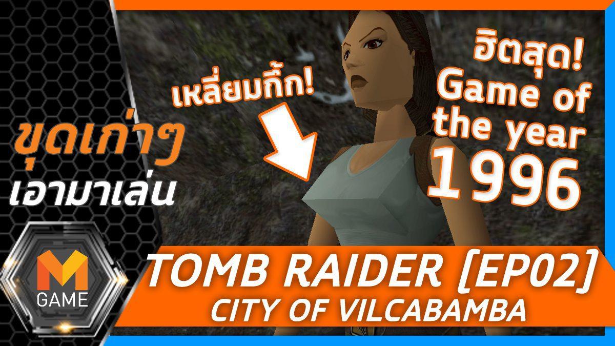 [ขุดเก่าๆ เอามาเล่น] Tomb Raider EP 02 City of Vilcabamba