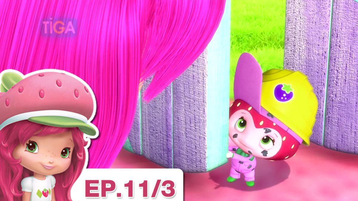 Strawberry Shortcake EP.11/3