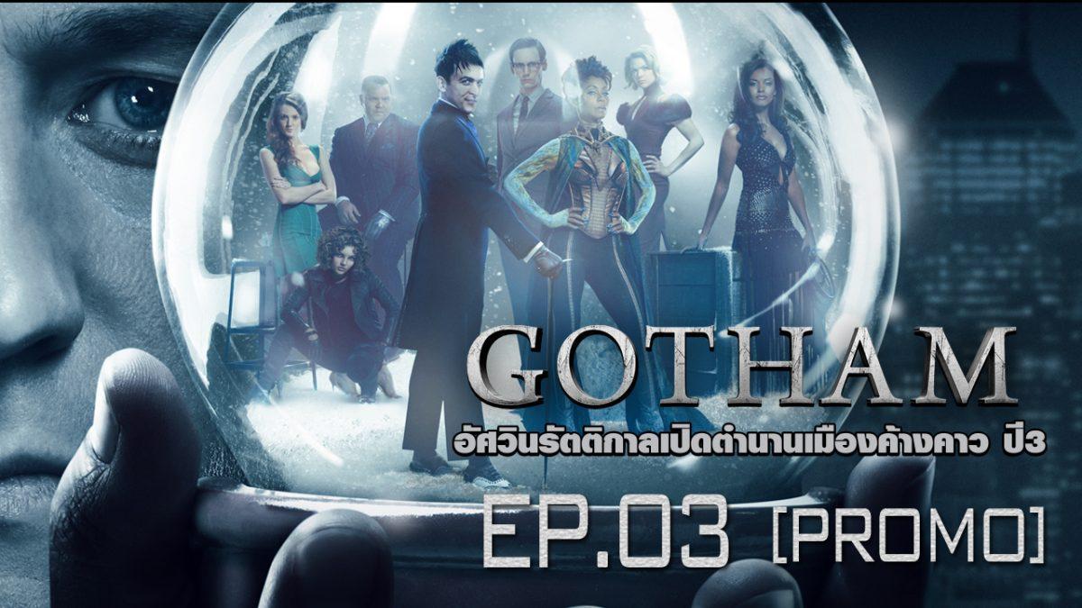 Gotham อัศวินรัตติกาลเปิดตํานานเมืองค้างคาว ปี 3 EP.03 [PROMO]