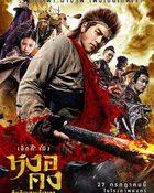 Wukong หงอคง กำเนิดเทพเจ้าวานร