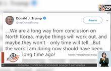 ทรัมป์ เผยอย่าด่วนสรุปปัญหานิวเคลียร์เกาหลีเหนือ