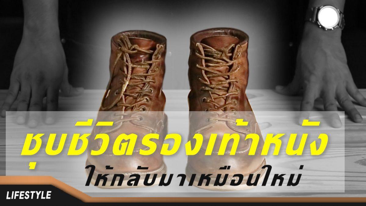 ชุบชีวิตรองเท้าหนังให้กลับมาเหมือนใหม่