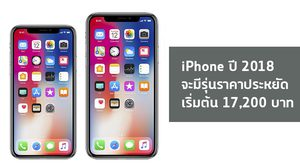 iPhone ใหม่ปี 2018 อาจจะมี รุ่นราคาประหยัด เริ่มต้นที่ 17,200 บาท!!