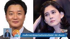 ศาลสั่ง!! ทายาทซัมซุง แบ่งสินทรัพย์ 260 ลบ.กรณีฟ้องหย่าอดีตสามี