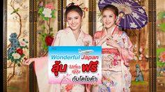 โตโยต้า ฉลอง 55 ปี ลุ้นเที่ยวญี่ปุ่นแบบ Exclusive ฟรีทั้งทริป!!