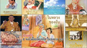 ๙ หนังสือเกี่ยวกับ ในหลวง ร.๙ อ่านฟรีออนไลน์ ได้ที่นี่ที่เดียว!