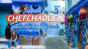 """CHEFCHAOUEN"" (เชฟชาอูน) เมืองโบราณที่ถูกย้อมด้วยสีฟ้า! เก่าแก่ที่สุดในโมร็อกโก"
