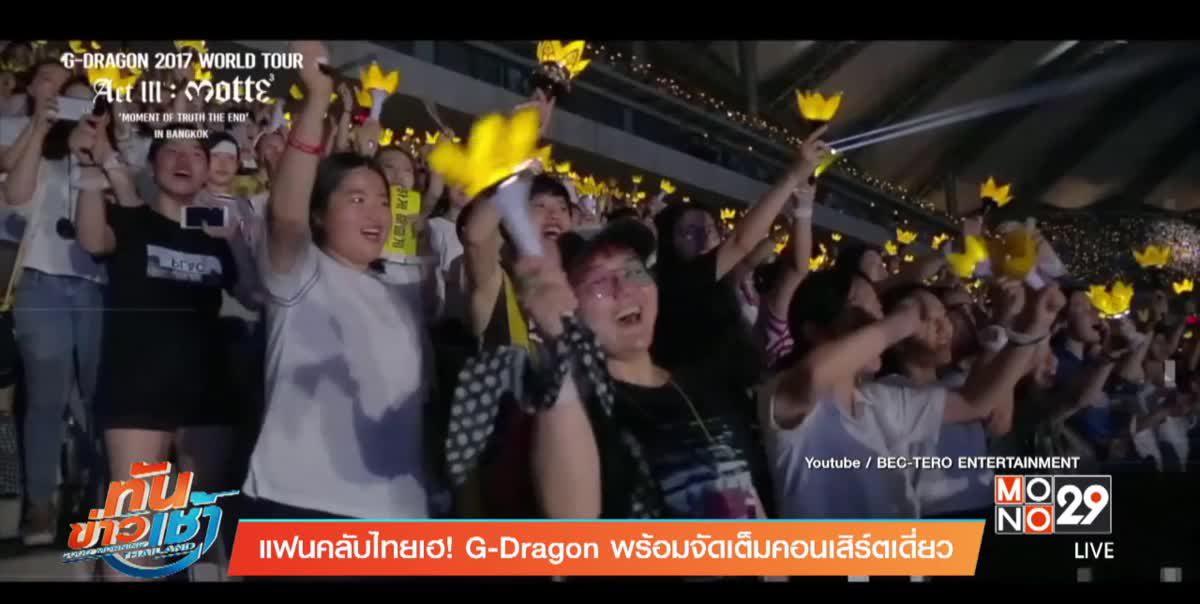 แฟนคลับไทยเฮ! G-Dragon พร้อมจัดเต็มคอนเสิร์ตเดี่ยว