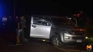 ผัวชักปืนจะยิงเมีย ตำรวจเข้าห้ามกลับถูกยิง สุดท้ายถูกวิสามัญฯ