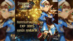 Dragon Nest จัดใหญ่ กิจกรรมท้าลมร้อน  พร้อมแจกปีกทุกสัปดาห์ !!