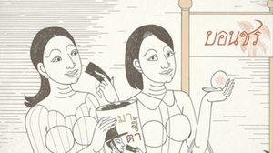 นิสิตสถาปัตย์ วาดการ์ตูนลายไทย สะท้อนภาพแฟนคลับเกาหลี!