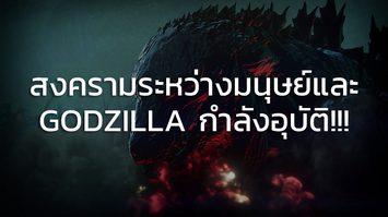 Godzilla Kaijuu Wakusei