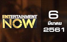 Entertainment Now Break 2 06-03-61