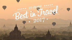 10 ประเทศที่น่าเที่ยวในปี 2017