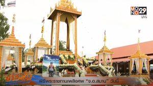ประชาชนนับพัน เดินทางร่วมแสดงความอาลัย จ่าเอกสมาน กุนัน