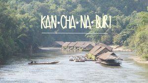 ไปเที่ยว (กาญฯ) มั๊ย ล่องแพเปียก นอนชมดาว เที่ยวชุมชนมอญ ริมแม่น้ำแคว 2