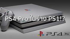 PS4 Pro กับดีไซน์เรโทรของ PS1 ดึงอดีตที่แสนสนุกกลับมาอีกครั้ง!