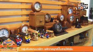 """ต่างชาติแห่ออเดอร์นาฬิกาไม้! """"สยามนาฬิกา"""" คลาสสิกในความเป็นไทย"""