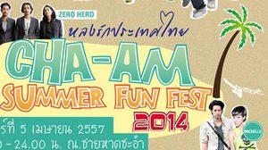 เทศกาลดนตรีชะอำ Cha-am Summer Fun Fest 2014