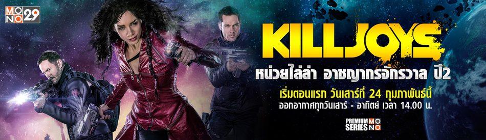 Killjoys หน่วยไล่ล่าอาชญากรจักรวาล ปี 2