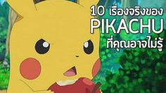 Pikachu กับ 10 เรื่องจริงแบบแปลกๆ ที่คุณอาจจะยังไม่รู้
