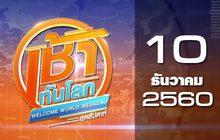 เช้าทันโลก สุดสัปดาห์ Welcome World Weekend 10-12-60