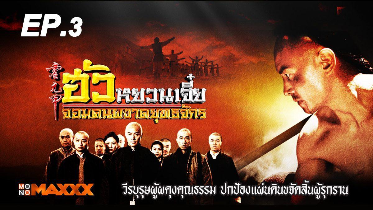 ฮัวหยวนเจี๋ย จอมคนผงาดยุทธจักร ตอนที่ 3 : Kung Fu King Huo Yuanjia  EP.3