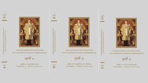 สมุดภาพ E-Book ประมวลเหตุการณ์งานพระบรมศพฯ