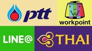 องค์กรชั้นนำ ที่นักศึกษาไทยอยากทำงานด้วยมากที่สุด