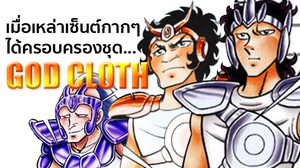 godcloth