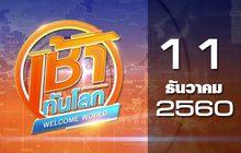 เช้าทันโลก สุดสัปดาห์ Welcome World Weekend 11-12-60