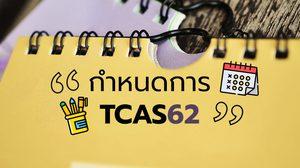 กำหนดการ TCAS62 – การสมัคร การสอบ วันประกาศผลสอบ