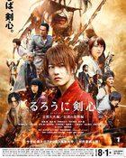 Rurouni Kenshin: The Great Kyoto Fire รูโรนิ เคนชิน เกียวโตทะเลเพลิง