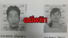 คดีพลิก ! ยกฟ้อง 'พรชนก' ฆ่ากิ๊กยุ่น – ผัวเจอคุก33ปี