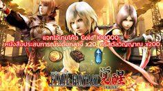 แจกไม่อั้น! ไอเทมโค้ด Final Fantasy Awakening ผู้พิทักษ์คนสุดท้าย