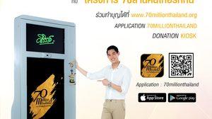ศิริราชเปิดโครงการ 70 ล้านคนไทยรักกัน ชวนสมทบทุนสร้างอาคารนวมินทรบพิตรฯ