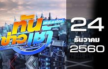 ทันข่าวเช้า เสาร์-อาทิตย์ Good Morning Thailand 24-12-60